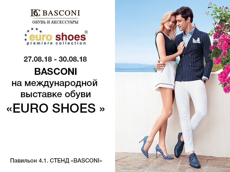 BASCONI на выставке Euro Shoes Premiere Collection